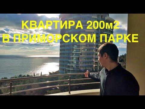 Продажа квартиры 200м2 в Приморском парке в Ялте с видом на море