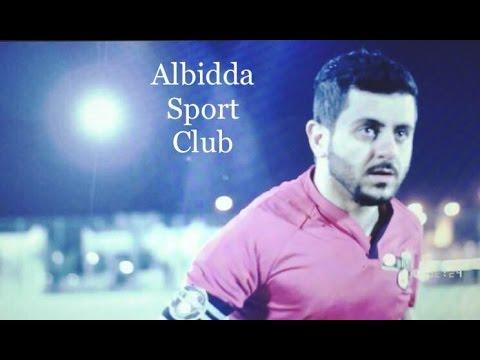 فريق البدع الرياضي #وثائقي | AL BIDDA SPORT TEAM #documentary