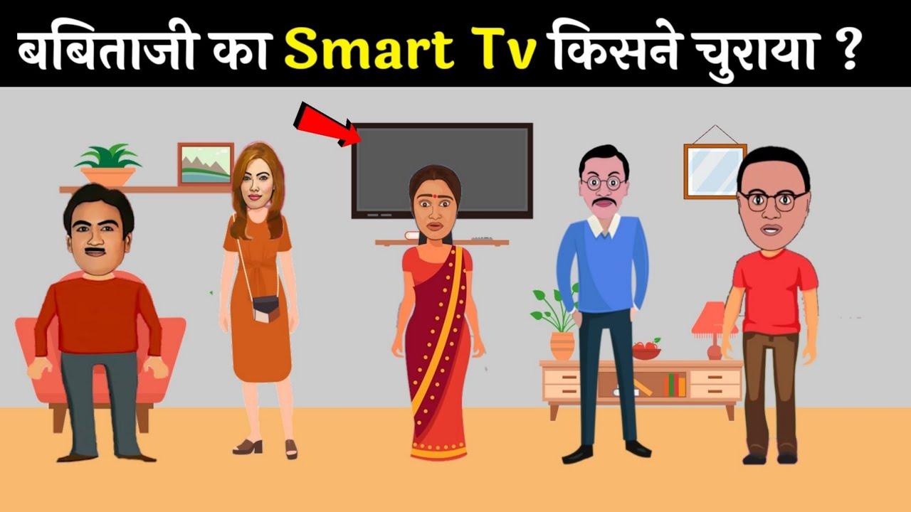 बबिताजी का Smart Tv किसने चुराया ? | Hindi Paheliyan | Taarak Mehta Ka Ooltah Chashmah | Paheliyan