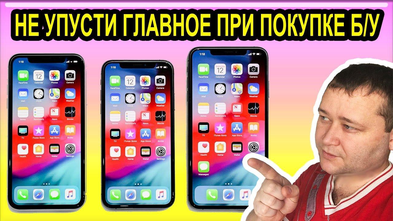 Как выбрать, купить б/у iPhone из Америки или Европы