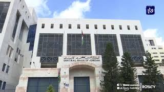 منتدى الإستراتيجيات الأردني يحذر من استمرار ارتفاع مستويات الدين العام - (2-9-2019)