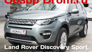 Land Rover Discovery Sport (2016) 2.2 TD4 (150 л.с.) 4WD AT HSE - видеообзор