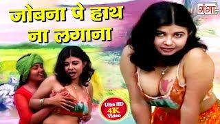 HD VIDEO भोजपुरी का सुपरहिट गाना जोबना पे हाथ ना लगाना Jobna Pe Haath Na Lagana