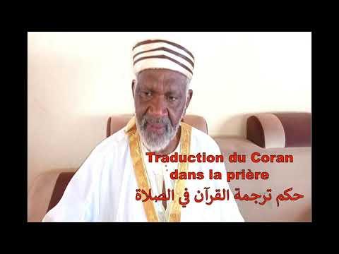 Cheick Yacoub Doucouré sur Traduction du Coran dans la prière. الشيخ يعقوب دوكوري في ترجمة القرآن في