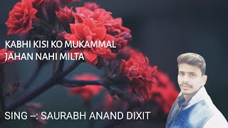 Kabhi kisi ko mukammal jahan nhi milta covered by saurabh Dixit
