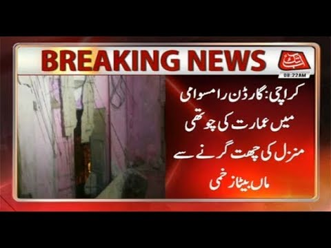 Karachi: Two Injured as House Roof Collapses