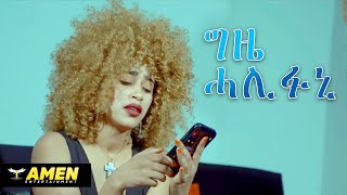 Filmon Habtegabr - Gzie Halifuni   ግዜ ሓሊፉኒ - New Eritrean Music 2020 (Official Video)