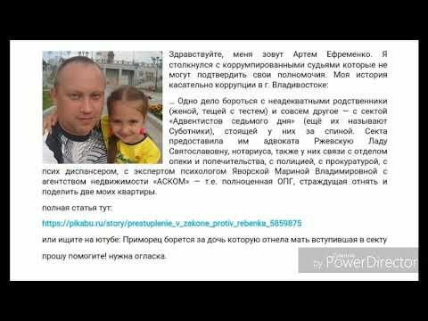 Я столкнулся с судьями ОПГ. Владивосток