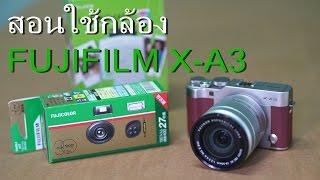 Tech Chill สอนใช้กล้อง Fujifilm X-A3 ตอนที่ 1 โหมดต่างๆ การเชื่อม WiFi