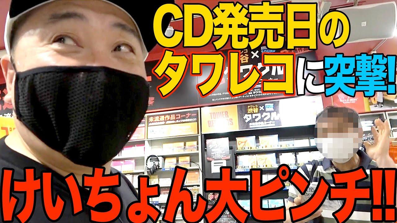 【大事件】デビュー曲発売日にタワーレコード渋谷店に行ったらとんでもないことになりました。【今日も重大発表あるんです】