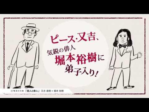 又吉直樹・堀本裕樹『芸人と俳人』(集英社文庫)スペシャルムービー