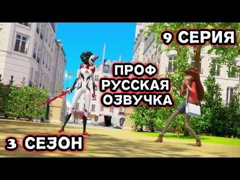 Леди Баг и Супер Кот 3 сезон 9 серия Они-чан Русская озвучка [St.Up]