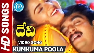 Kumkuma Poola Video Song - Devi Movie || Prema || Vanitha Malik || Devi Sri Prasad