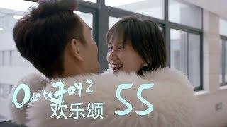 歡樂頌2   Ode to Joy II 55(大結局)【未刪減版】(劉濤、楊紫、蔣欣、王子文、喬欣等主演)