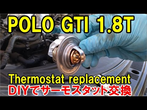 VW POLO GTI 1.8T Thermostat replacement. ポロ9NBJX DIYでサーモスタット交換