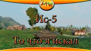Ис-5 То что я искал ~World of Tanks~