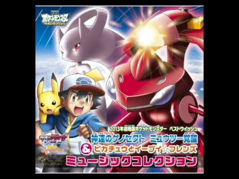 Pokémon Movie16 BGM - A Fight, and then the Ortus...
