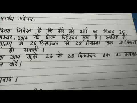 Hindi application to the principal for leave due to attend