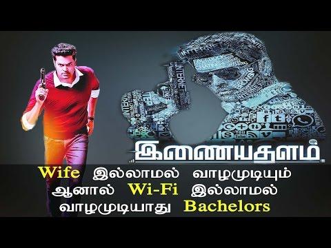 Wife இல்லாமல் வாழமுடியும் ஆனால் Wi-Fi இல்லாமல் வாழமுடியாது Bachelors - Inayathalam Audio Launch