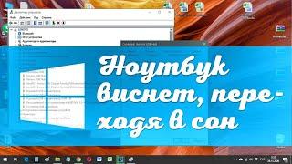 Ноутбук зависает при переходе в спящий режим на Windows 10