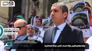 مصر العربية   وقفة بالبالطو الأبيض لإزالة تعديات شاطئ صيادلة الإسكندرية