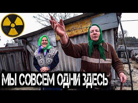 Бабушки живут одни в Чернобыле 35 лет. Как живут самосёлы в Зоне Отчуждения ЧАЭС?
