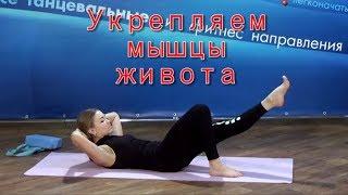 ЙОГА - УКРЕПЛЯЕМ мышцы ЖИВОТА для начинающих на timestudy.ru