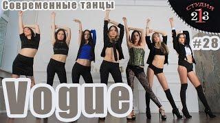 VOGUE dance. Танец ВОГ. Чебоксары. Современные танцы. Новочебоксарск Kevin Jz Prodigy. CINDERELLA.