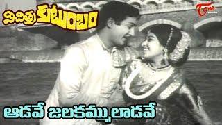 Vichitra Kutumbam Songs - Aadave Aadave - Sobhan Babu - Meena Kumari - OldSongsTelugu