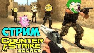 Запись стрима по Counter Strike - Хрюкающий Кабан :D(Подпишитесь чтобы не пропустить новые видео. Подписка на мой канал - http://bit.ly/dilleron Мой второй канал - http://bit.ly/Di..., 2015-08-17T04:30:00.000Z)