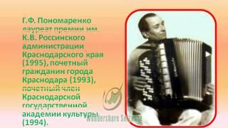 Воспел Кубань баян Пономаренко   виртуальная выставка Калининской межпоселенческой библиотеки