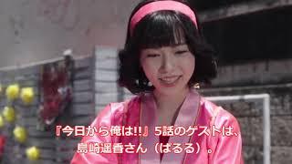 ドラマ『今日から俺は!!』には、毎回豪華なスペシャルゲストが登場しま...