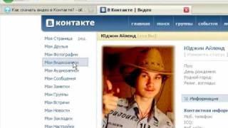 Как скачивать видео вКонтакте.ру(Небольшой ВидеоУрок, наглядно объясняющий как скачивать видео из контакта. www.oKontakte.info., 2008-10-05T11:44:01.000Z)