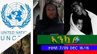 Ethiopia - Ankuar :  Ethiopian Daily News Digest | December 16, 2016