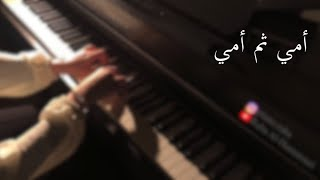 أغنية أمي ثم أمي (بيانو)