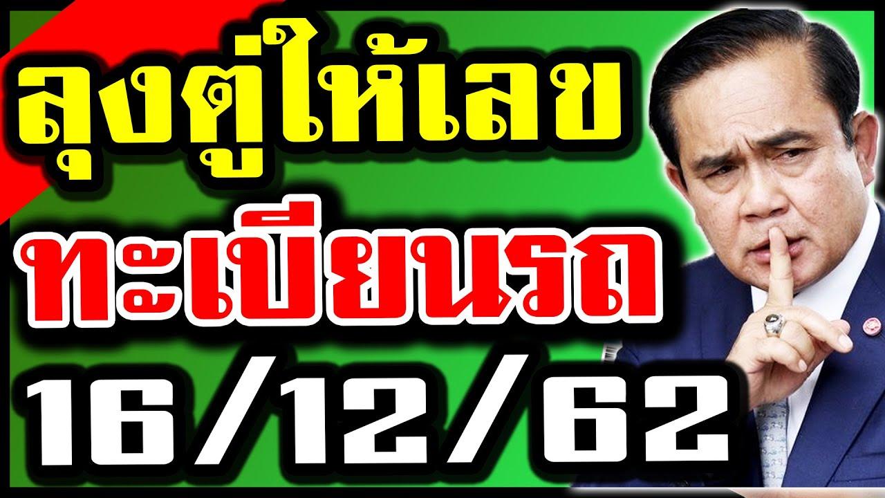 #เลขเด็ด #หวยเด็ด งวดนี้ มาแรง ทะเบียนรถ เลข ฮ นายกบิ๊กตู่ นั่งไป ครม.สัญจร ราชบุรี กาญจนบุรี สุดฮอต