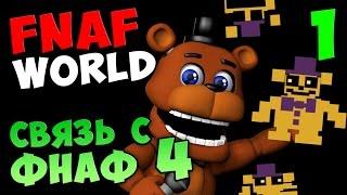 FNAF WORLD ПРОХОЖДЕНИЕ #1 - СВЯЗЬ С ФНАФ 4