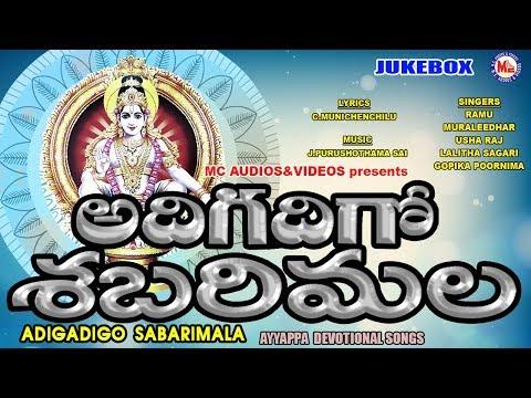 ఆదిగదిగో శబరిమల | Ayyappa Devotional Songs Telugu | Hindu Devotional Songs Telugu