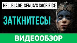 hellblade senua s sacrifice (обзор и мнение)