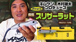 木村建太キムケンが開発を続けているデプスのスリザーラットをナマ解説...
