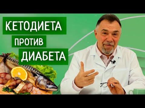 Кетогенная диета против сахарного диабета 2 типа