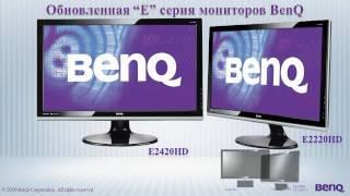 hD-Видео. Обзор  Full HD мониторов BenQ E2420HD, E2220HD