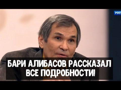 Алибасов дал первое интервью! Срочные новости!