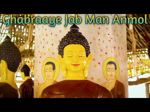Buddham saranam-ghabraye jab man anmol-full lyrics and music by.