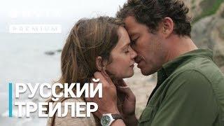 Любовники | Русский трейлер | Сериал [2018, 4-й сезон]