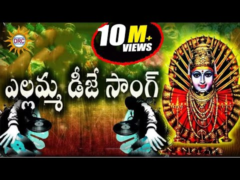 Yellamma Dj Remix Song || Yellamma Devotional Songs ||  Telengana Folks