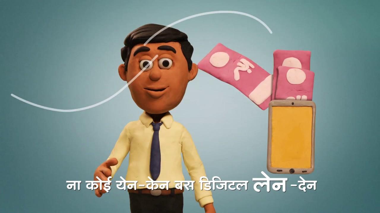 SMART CITY BHOPAL - 'Bas Digital Len-Den'  HD TVC