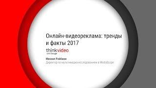 Онлайн-видеореклама: тренды и факты 2017