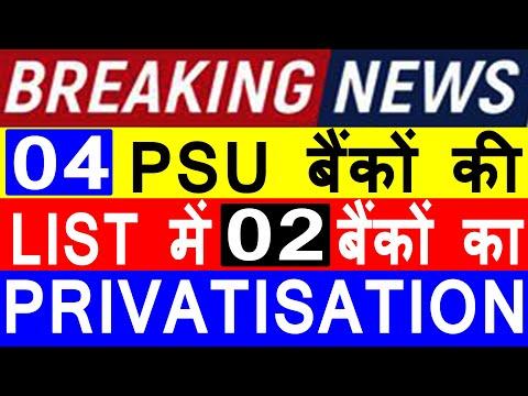 PSU BANK PRIVATISATION LATEST NEWS | BEST PSU BANK STOCKS TO BUY IN 2021 | LATEST SHARE MARKET NEWS
