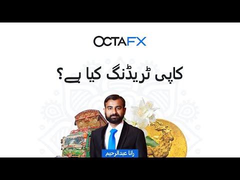 کاپی-ٹریڈنگ-کیا-ہے؟-/-what-is-octafx-copy-trading?